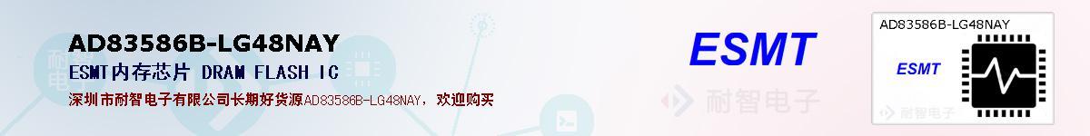 AD83586B-LG48NAY的宣传