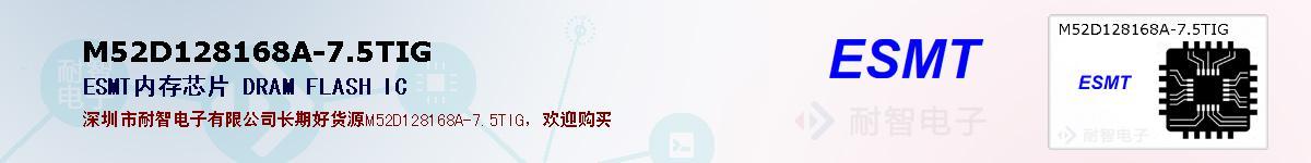 M52D128168A-7.5TIG的宣传