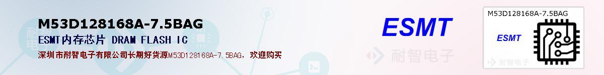 M53D128168A-7.5BAG的宣传