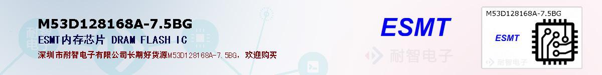 M53D128168A-7.5BG的宣传