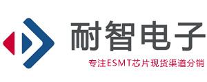 ESMT公司,ESMT官网,ESMT代理商