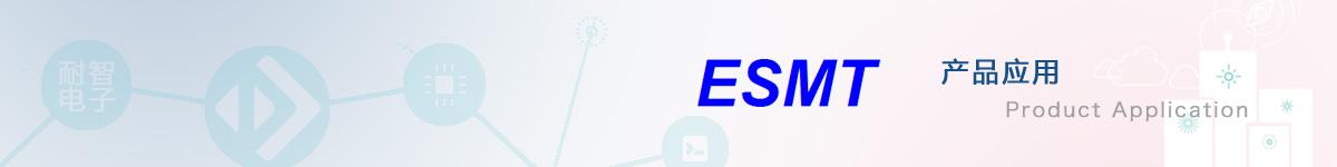 ESMT产品的应用领域