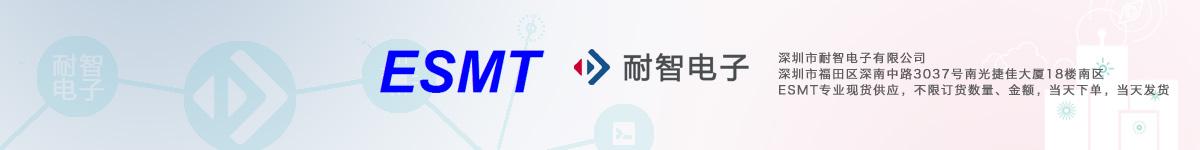 购买ESMT芯片联系方式