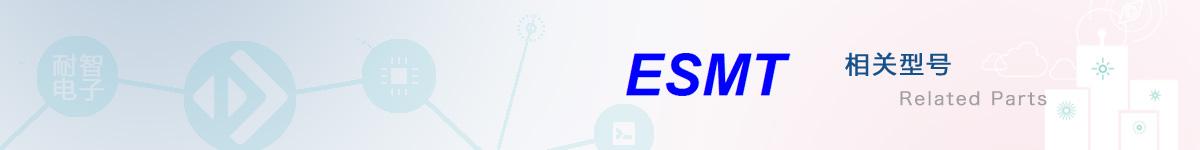 ESMT芯片的报价及资料