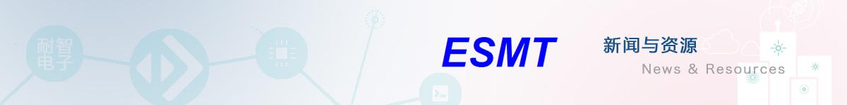 ESMT公司官网发布的新闻与资源