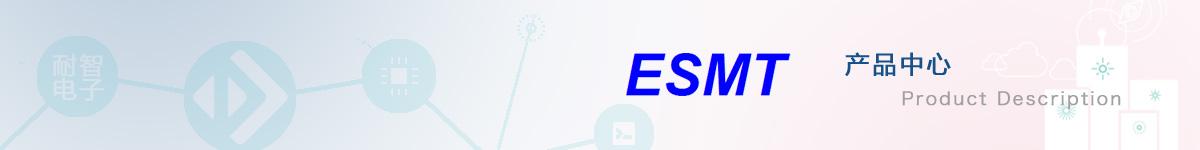 ESMT公司具有代表性的产品